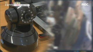 [생방송 오늘 아침] IP 카메라'가 몰래카메라? 20…