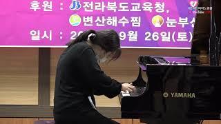 200926 제14회 전라북도교육감배 전국 피아노 콩쿠…