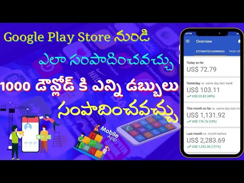 How To Earn Money From Google Play Store In Telugu || How Much Does Google Pay Per App Download