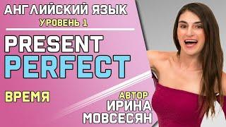 48. Английский: PRESENT PERFECT / Ирина ШИ