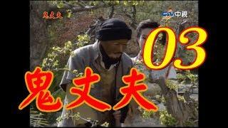 鬼丈夫 第3集(岳翎、李志希、佟瑞欣、何音、劉子蔚等主演)