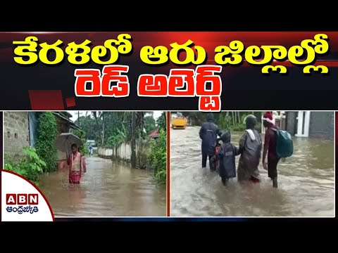 Kerala To Receive Heavy Rains In Next 24 Hours | Weather Forecast | ABN Telugu