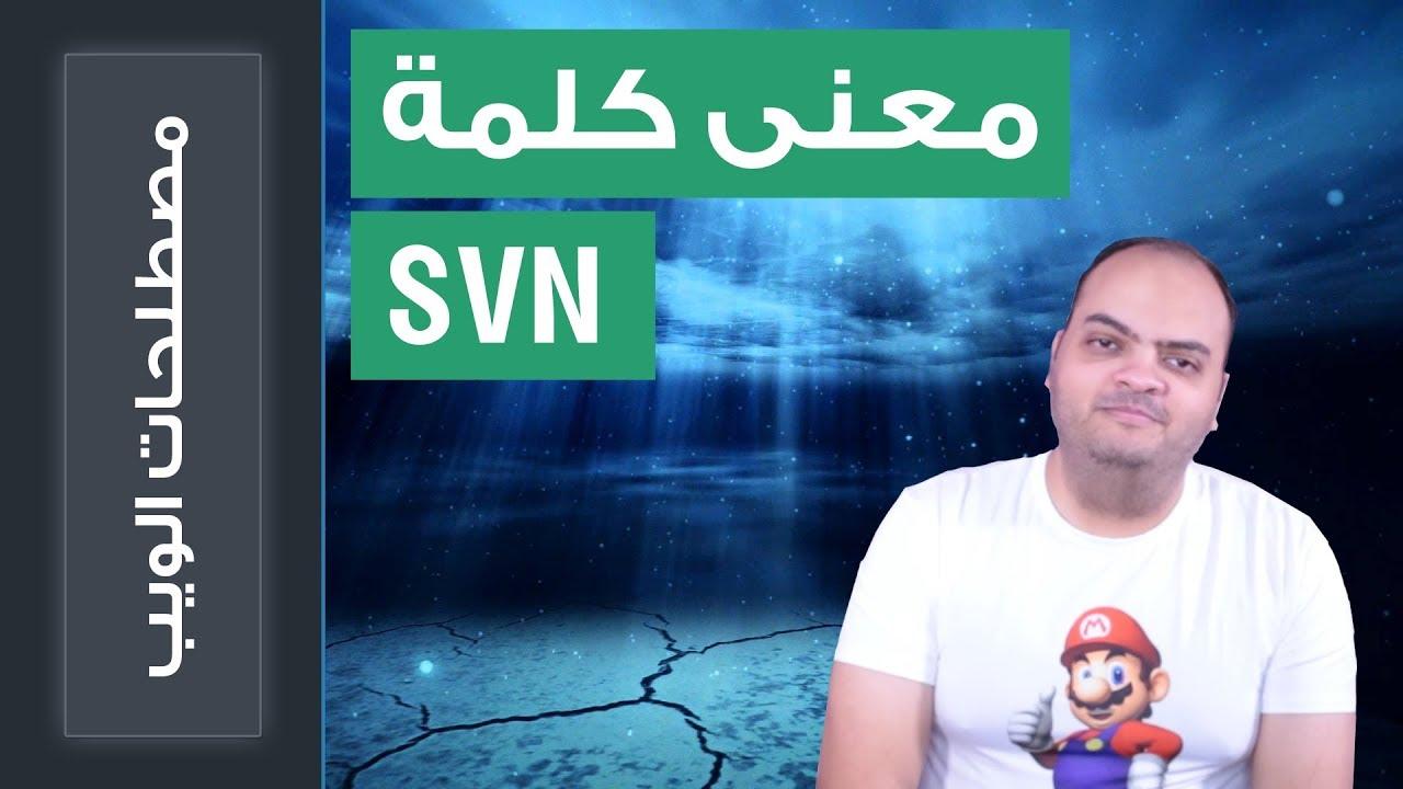 كل ما تريد معرفته عن معنى كلمة SVN وكيف تستفيد منها في عملك - YouTube