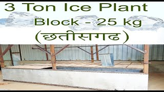 Ice block Plant  3 Ton in Chatishghad 25 kg block / Freon gas machinery and business plan