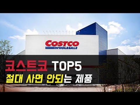 코스트코) 절대 사면 안되는 TOP 5