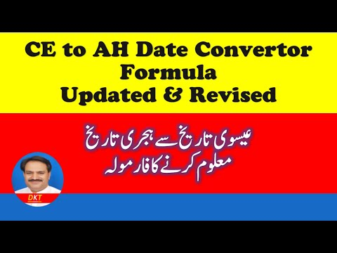 AD Date To Hijri Date Formula Updated By Ilyas Adil