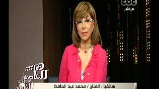 #هنا_العاصمة | محمد عبد الحافظ: حسن البنا دور عريق وشخصية مؤثرة وأحببت ان اؤديها