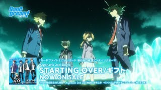 【CM】Argonavis 2nd Single「STARTING OVER/ギフト」 ギフトver.
