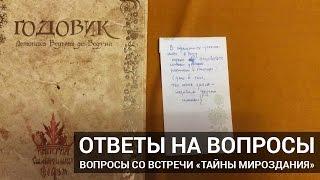 Какое имя использовать в ритуалах? По паспорту или под которым знают?