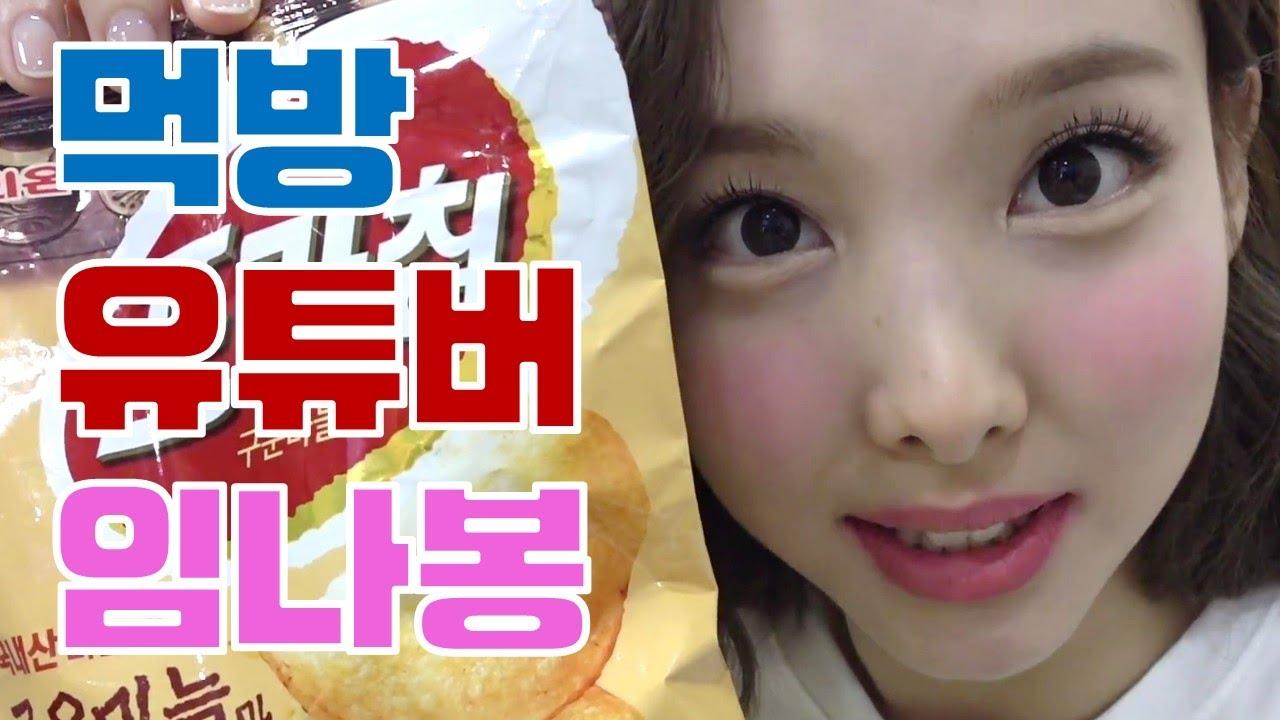 [TWICE] 트와이스 나연 - 먹방 유튜버로 데뷔 하는 나봉이??