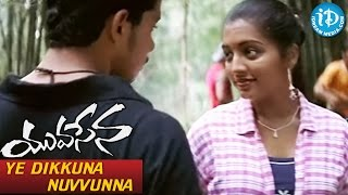 Yuvasena Movie - Ye Dikkuna Nuvvunna Video Song || Gopika || Bharath || Jassie Gift || Jayaraj