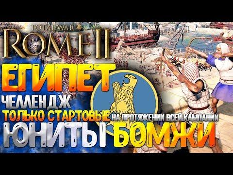 ЧЕЛЛЕНДЖ ТОЛЬКО БОМЖАМИ! Египет + Бонус Эсты Неиграбельная Фракция Total War: Rome 2 На Легенде