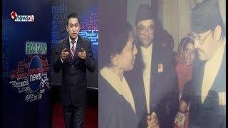 राजनीतिको जवरजस्त पात्र नानीमैयाँ दाहाल किन उदाहारणको पात्र बनिन् - POWER NEWS With Sangam Baniya.