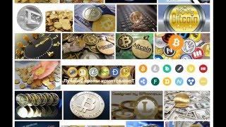Лучший обменник криптавалют! как поменять Доги на Биткоин Dogecoin на Bitcoin!