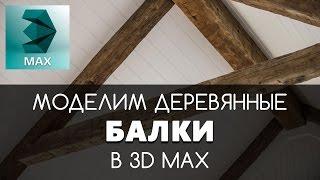 Моделирование деревянной Балки в 3D Max | Видео уроки на русском для начинающих