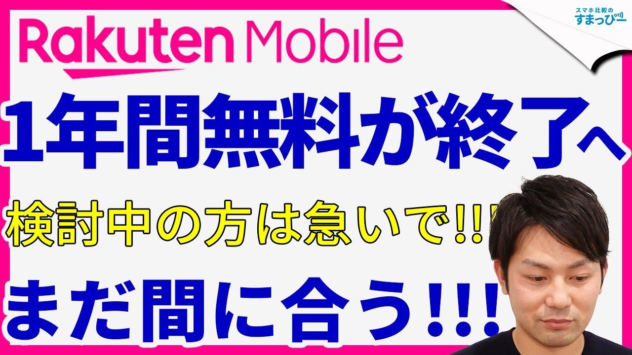 楽天モバイルの「1年間無料キャンペーン」の終了日が決定・・・。契約を迷っている方は今のうちに契約してしまおう!【Rakuten UN-LIMIT VI】|スマホ比較のすまっぴー