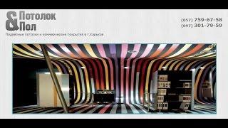 купить заказать подвесные  потолки натуральный линолеум Armstrong Армстронг  в Харькове(, 2015-08-18T14:00:28.000Z)
