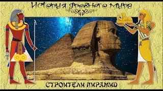 Строители египетских пирамид (рус.) История древнего мира