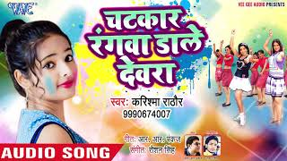 चटकार रंगवा डाले देवरा Karishma Rathore (2019) का सबसे हिट होली Chatkar Rangwa Dale Devra