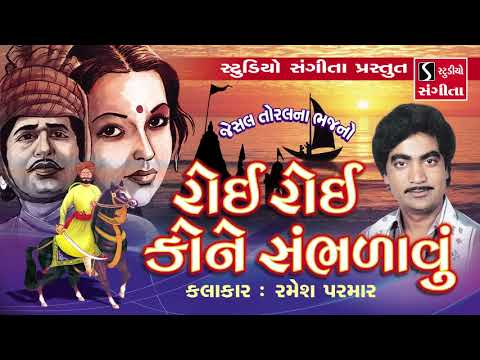 Ramesh Parmar - Jesal Toral Na Bhajan - Gujarati Bhajan - Devotional