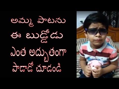 Bichagadu Amma Song by Little Boy