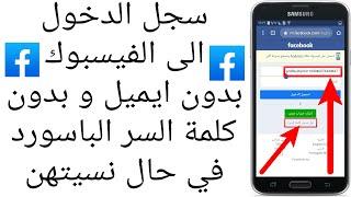 سجل الدخول الى الفيسبوك بدون ايميل و بدون كلمة السر الباسورد في حال نسيتهن