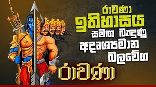 RAVANA | Episode 50 | රාවණා | 13 - 06 - 2019 | SIYATHA TV Thumbnail