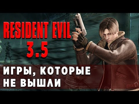 Resident Evil 3.5 - История Самой Загадочной Части - Игры, Которые Не Вышли #2