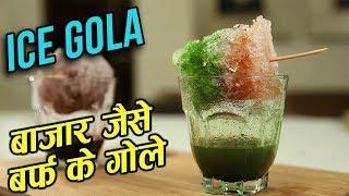 2 Types of Ice Gola - How To Make Baraf Ka Gola At Home - Summer Cooler Recipe - Ruchi Bharani