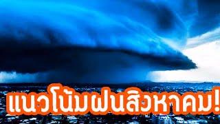 วิเคราะห์ทิศทางฝนในเดือนสิงหาคม พยากรณ์อากาศวันนี้ 29-31
