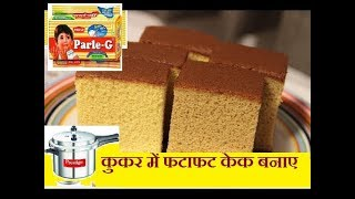 Parle- G Biscuit Cake in Cooker | Parle G Biscuit Cake Recipe in Cooker | Sponge Cake