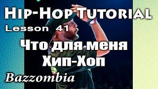 Hip-Hop Dance / Что для меня Хип-хоп / Видео уроки танцев