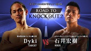 エキシビションマッチ 石井宏樹 VS Dyki(宮城大樹)ROAD TO KNOCK OUT.2