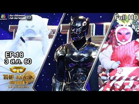 ย้อนหลัง THE MASK SINGER หน้ากากนักร้อง 2 | EP.18 | แชมป์ชนแชมป์ | 3 ส.ค. 60 Full HD