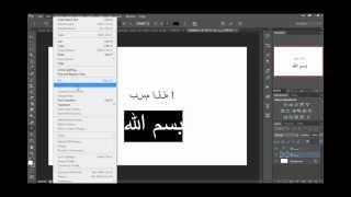 طريقة الكتابة باللغة العربية في photoshop cs6 adobe illustrator cs6