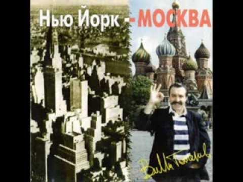 С Днем Рождения, Вилли Токарев!   11ноября 2012 г