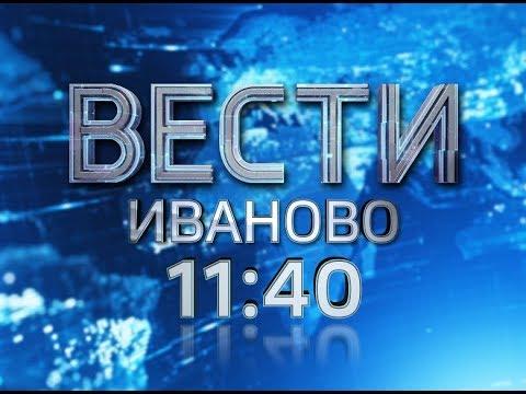 Смотреть ВЕСТИ ИВАНОВО 11:40 от 19.06.18 онлайн