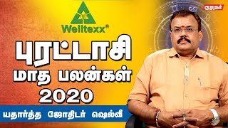 Astrologer Shelvi | Puratasi Masam 2020 Rasipalan