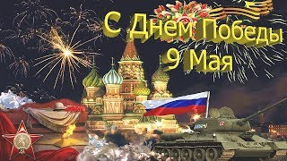 Поздравление с Днём Победы С Великим праздником Победы 9 мая!2018 - 73 годовщина.