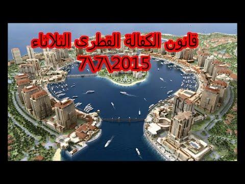 قانون الكفالة القطرى الجديد _ The new sponsorship Qatari law