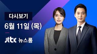 2020년 6월 11일 (목) JTBC 뉴스룸 다시보기 - 끔찍한 학대…9살 소녀 '목숨 건 탈출'