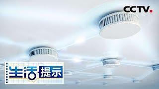 《生活提示》 20190629 烟感器您选对了吗?| CCTV
