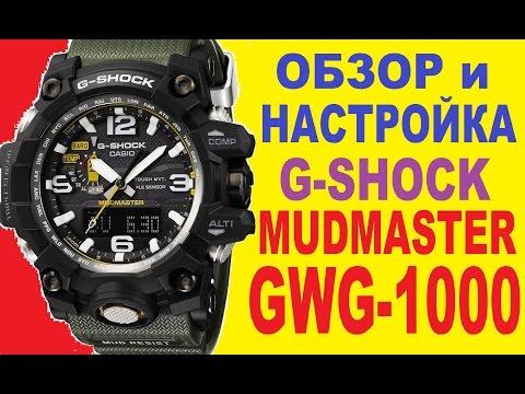 G-Shock GWG-1000-1A3ER MUDMASTER Обзор и настройка | Review and setting G-Shock GWG-1000
