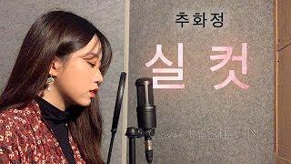 추화정(CHUHWAJEONG)-실컷(MY ALL)[Cover by 시은]