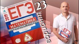 Решаем ЕГЭ 2019 Ященко Математика профильный Вариант 23