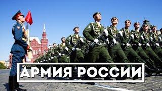Армия России 2017 — Russian Army 2017 — Армия России (ВС РФ)