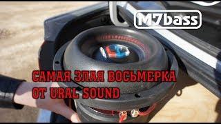 Ural Patriot 8 Мощнейший 20 См Сабвуфер Дикий Ход