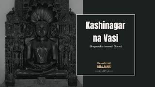 Kashinagar na Vasi | Bhagwan Parshwanath Bhajan | Jain Stavan