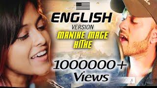 Manike Mage Hithe Official - ENGLISH VERSION | Yohani & Satheeshan | Suraj Haldar