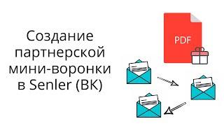 настройка мини-воронки Вконтакте с использованием готовых лид-магнитов за подписку
